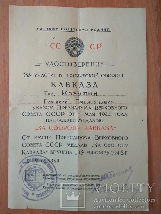 За оборону Кавказа на гражданского