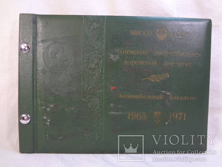 Альбом Киевский автомобильно дорожный институт, фото №2