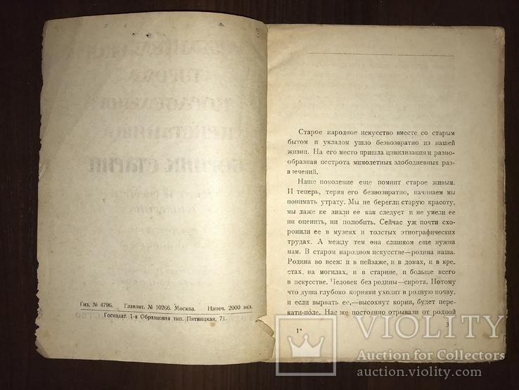 Сборник Старин, фото №3
