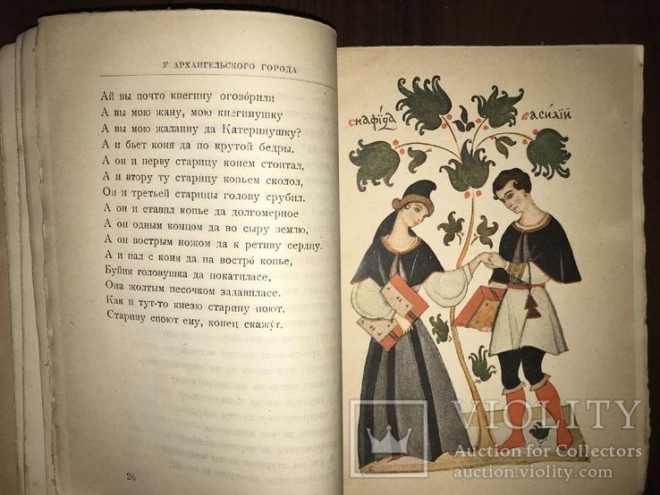 Сборник Старин, фото №9