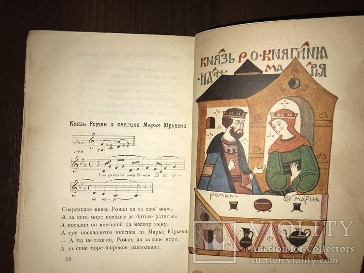 Сборник Старин, фото №11