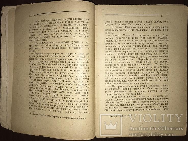 1930 Повість Царівна О. Кобилянська, фото №4