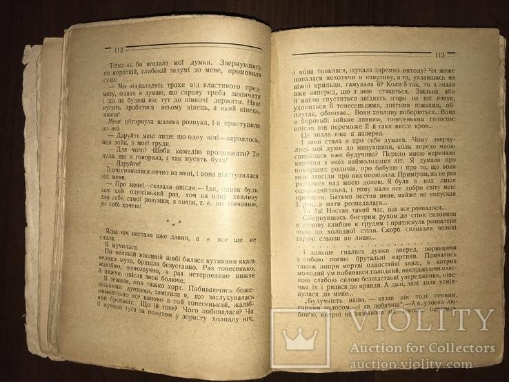 1930 Повість Царівна О. Кобилянська, фото №5
