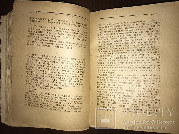 1930 Повість Царівна О. Кобилянська, фото №6