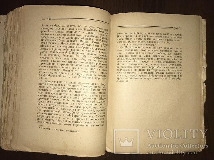 1930 Повість Царівна О. Кобилянська, фото №7
