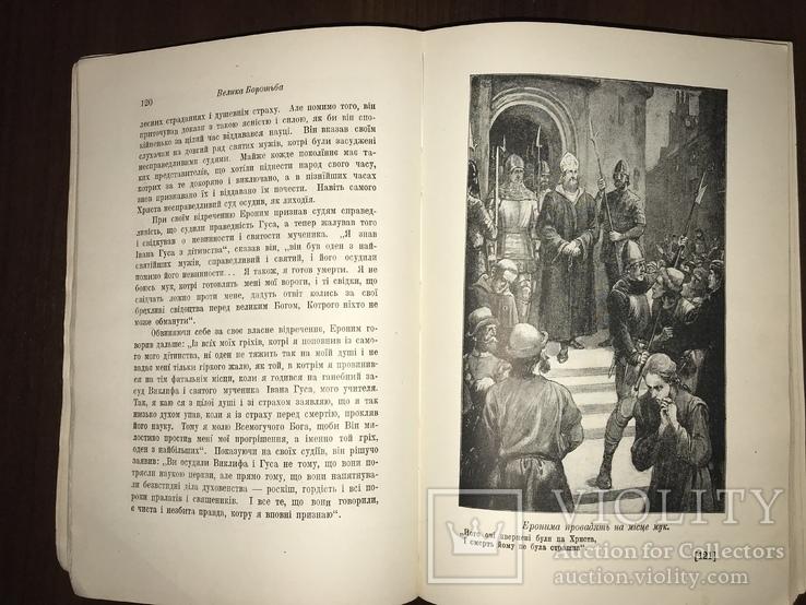 Велика боротьба в часи Християнських віків, фото №5