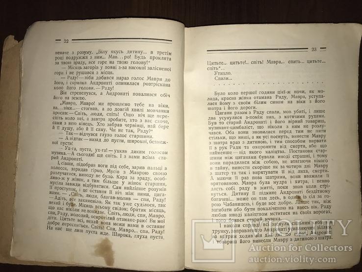 1927 В неділю рано зілля копала О. Кобилянська, фото №3