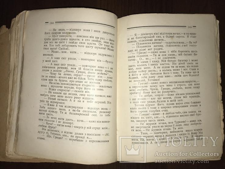 1927 В неділю рано зілля копала О. Кобилянська, фото №6