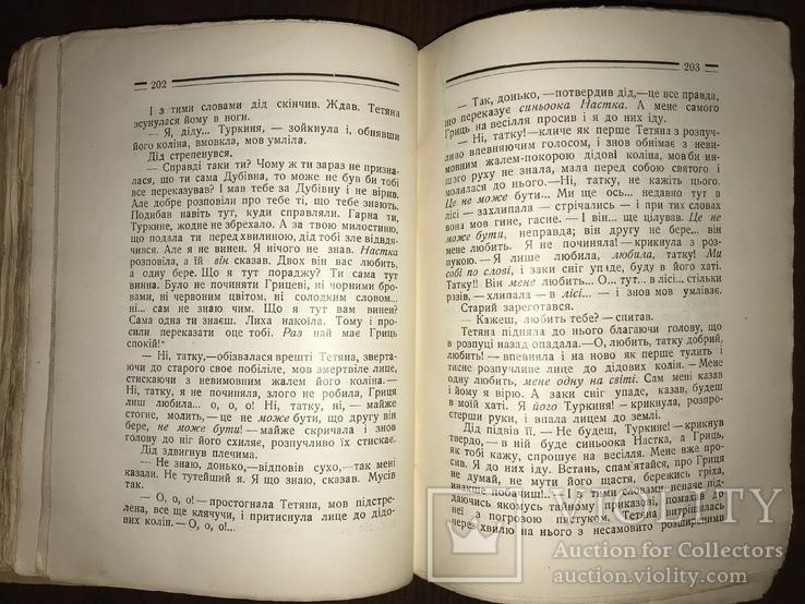 1927 В неділю рано зілля копала О. Кобилянська, фото №7