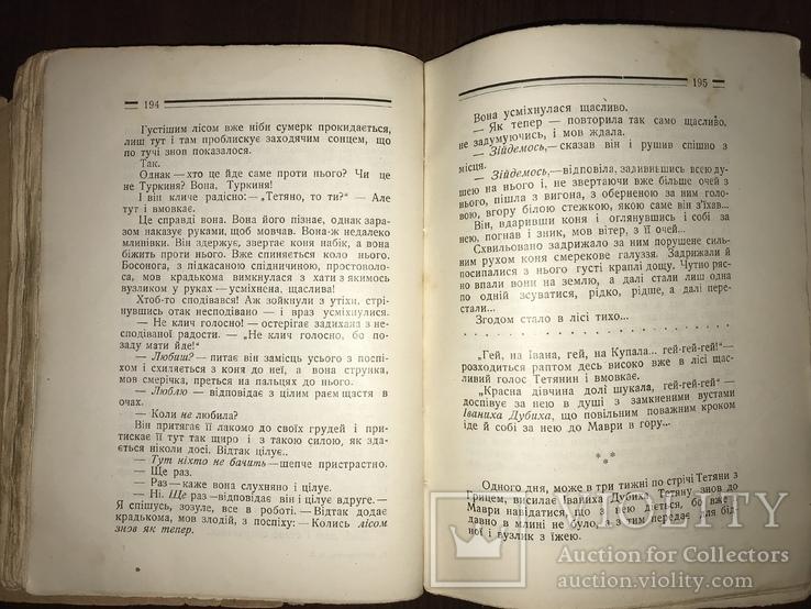 1927 В неділю рано зілля копала О. Кобилянська, фото №8