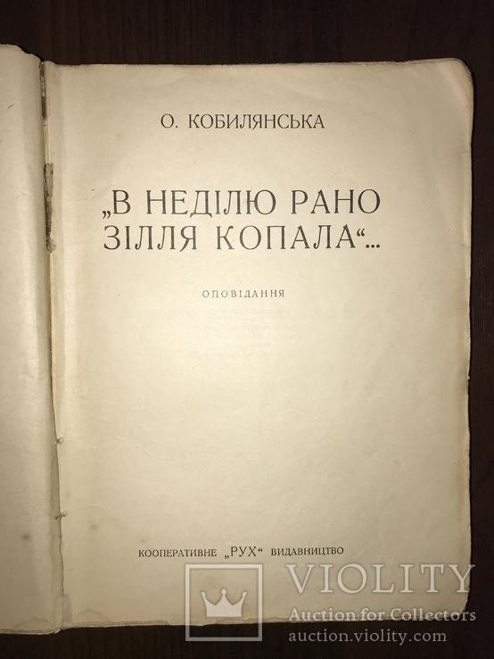 1927 В неділю рано зілля копала О. Кобилянська, фото №10