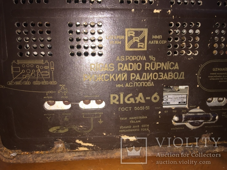 Рига-6 Попова 1953 года.+ бонус, фото №8