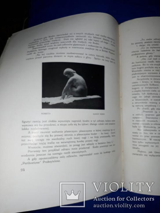 1923 Искусство Огюста Родена 32х24 см., фото №3