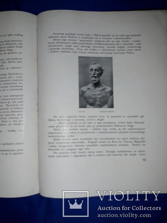 1923 Искусство Огюста Родена 32х24 см., фото №4