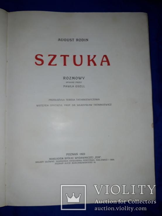 1923 Искусство Огюста Родена 32х24 см., фото №6
