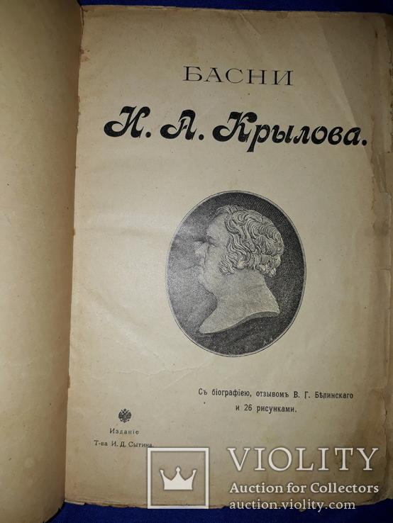 1906 Басни Крылова, фото №3