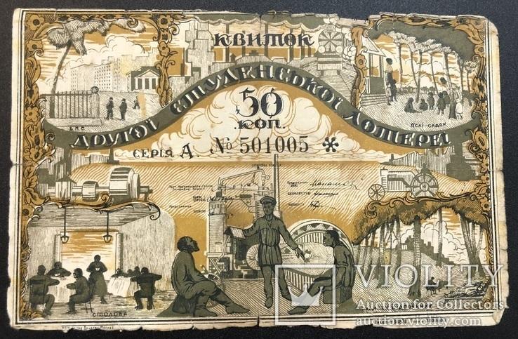 50 коп. 1927 року. Квиток другої студенської лотереї