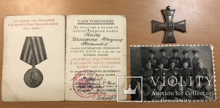 Крест Храбрых 1944 год. + фото кавалера.