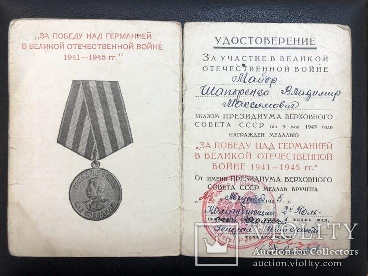Крест Храбрых 1944 год. + фото кавалера., фото №6