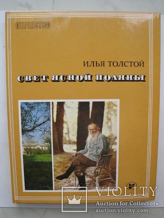 """""""Свет Ясной Поляны"""" Илья Толстой 1986 год, фото №2"""