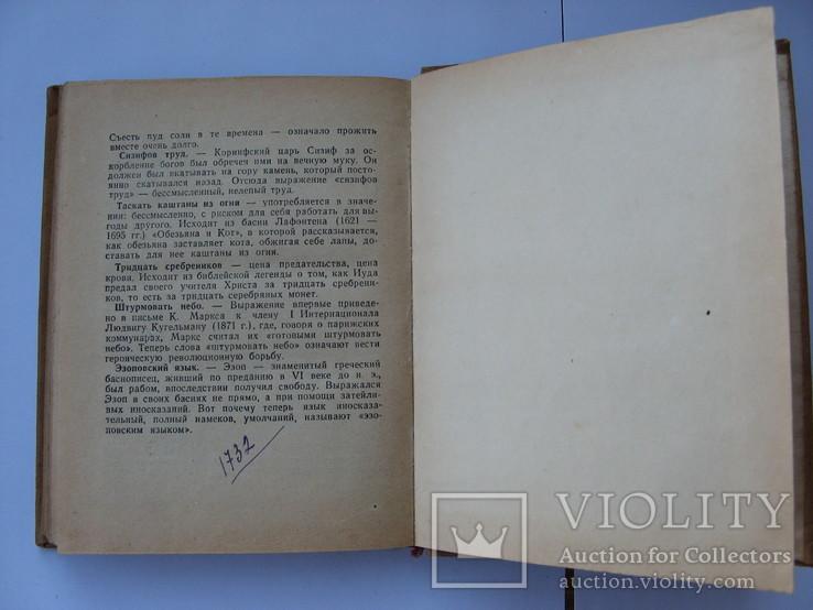 500 слов краткий словарь политических, экономических и технических терминов, фото №7