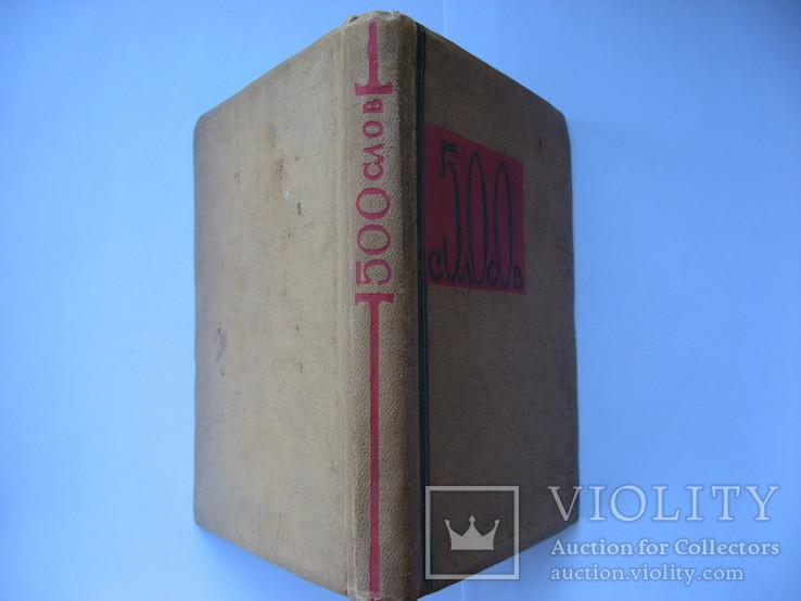 500 слов краткий словарь политических, экономических и технических терминов, фото №8