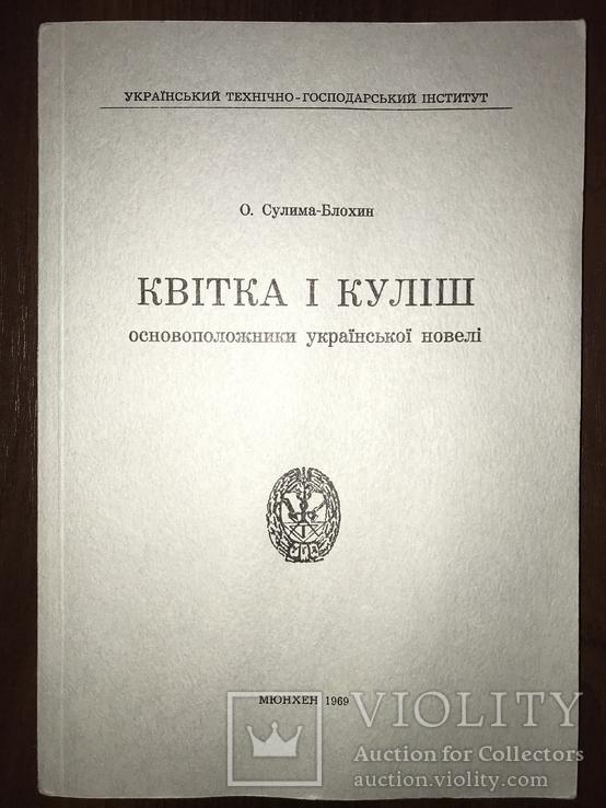 Квітка і Куліш основоположники української новели