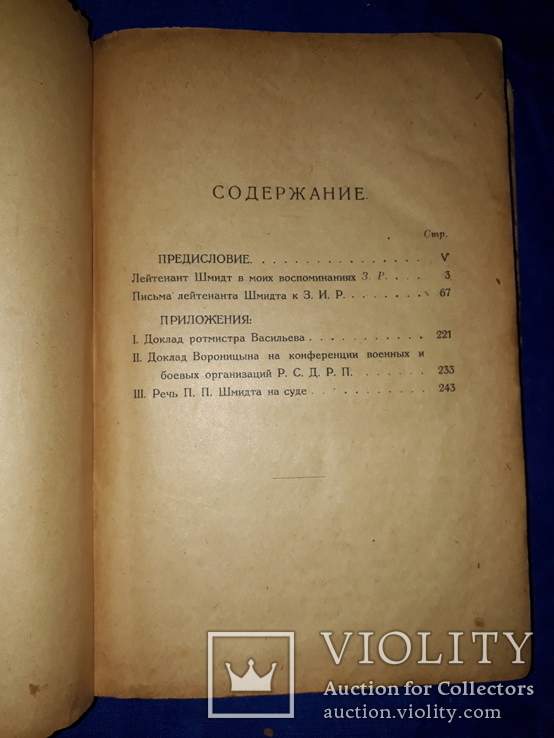 1922 Лейтенант Шмидт, фото №3
