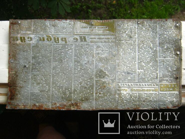 Газетное клише СССР (2), фото №2