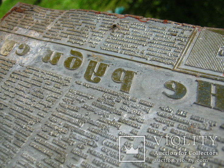 Газетное клише СССР (2), фото №4