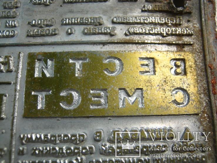 Газетное клише СССР (2), фото №6