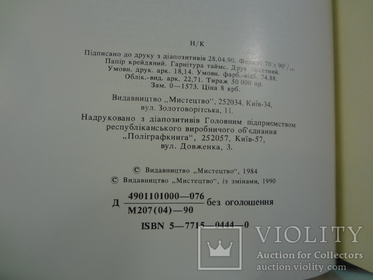 Софійський музей заповідник, фото №13