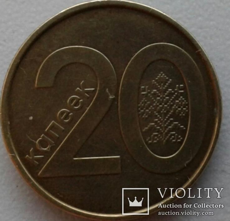 20 копеек 2009г Беларусь, фото №2