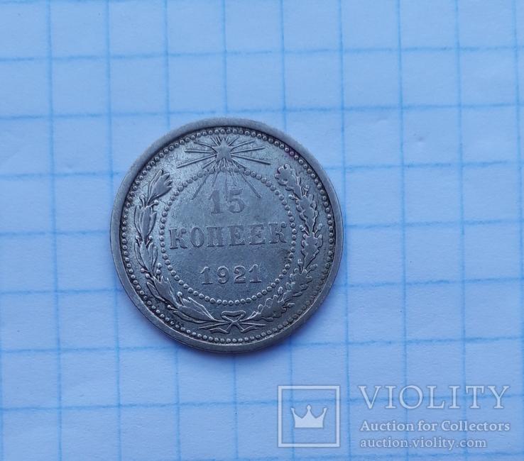 15 копеек 1921 г