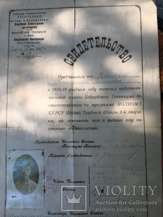 Небольшой архив на подп.ж-д войск с ударником Сталинского по., фото №3