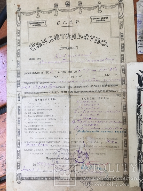 Небольшой архив на подп.ж-д войск с ударником Сталинского по., фото №4