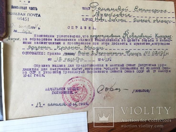 Небольшой архив на подп.ж-д войск с ударником Сталинского по., фото №8