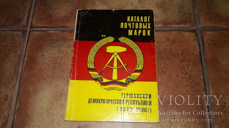 Каталог почтовых марок ГДР Германской демократической республики 1972 - 1980гг.. 1983 г., фото №2