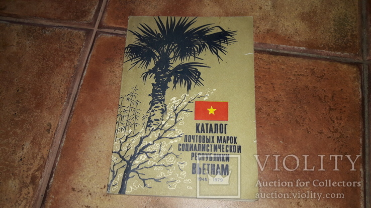 Каталог почтовых марок Вьетнам республики 1945 - 1979 г. 1982г, фото №2