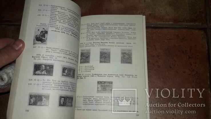 Каталог почтовых марок Вьетнам республики 1945 - 1979 г. 1982г, фото №4