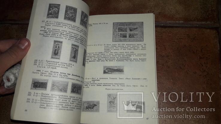 Каталог почтовых марок Вьетнам республики 1945 - 1979 г. 1982г, фото №5