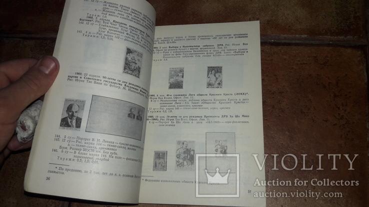 Каталог почтовых марок Вьетнам республики 1945 - 1979 г. 1982г, фото №6