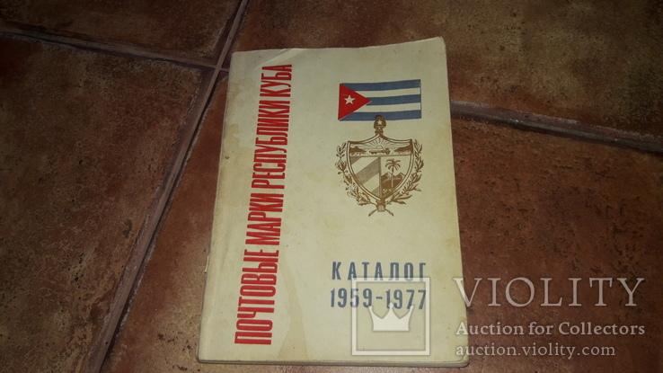 Каталог почтовых марок Куба СССР 1959 - 1977гг.. 1979 г., фото №2