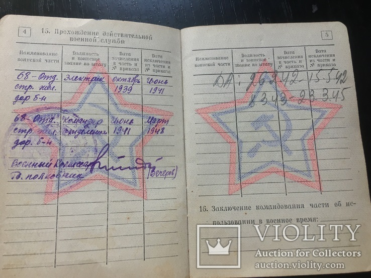 Военный билет участника ВОВ, фото №4