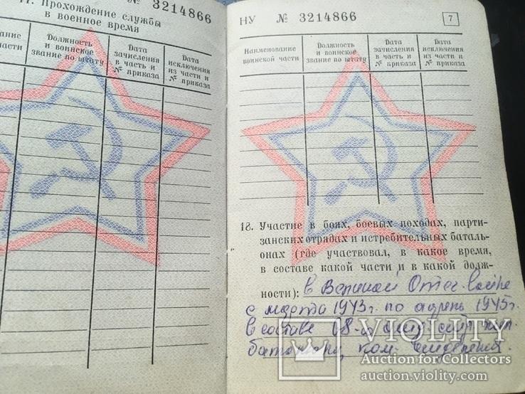 Военный билет участника ВОВ, фото №5