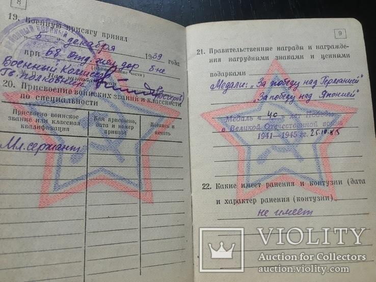 Военный билет участника ВОВ, фото №6