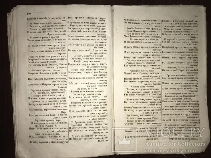 1847 Книга для чтения и упражнений в языке, фото №10