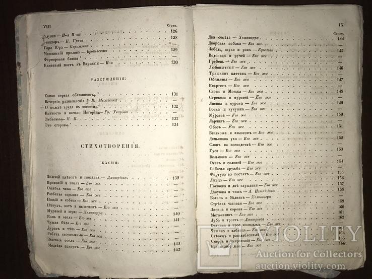 1847 Книга для чтения и упражнений в языке, фото №13