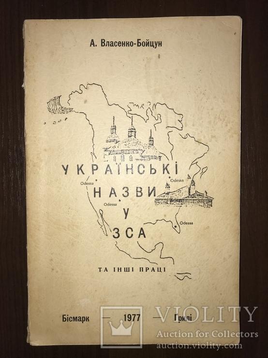 Українські назви у ЗСА, фото №2