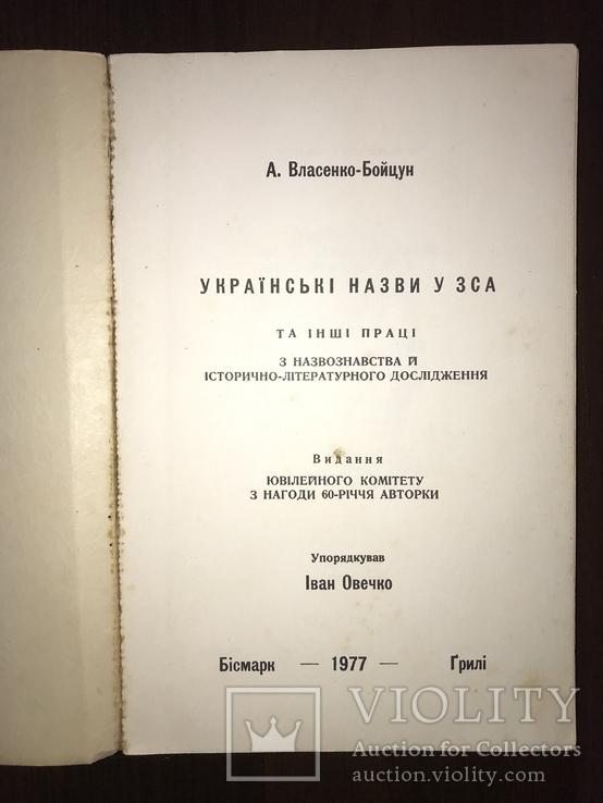 Українські назви у ЗСА, фото №3